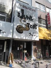 らーめんstyle JUNK STORY【参四】-1