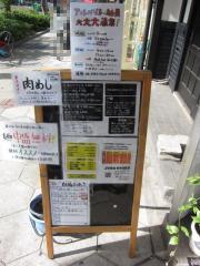 らーめんstyle JUNK STORY【参四】-7