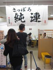 さっぽろ純連 ~近鉄百貨店|上本町店「北海道大物産展展」~-1