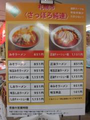 さっぽろ純連 ~近鉄百貨店|上本町店「北海道大物産展展」~-4