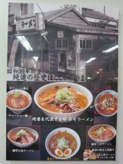 さっぽろ純連 ~近鉄百貨店|上本町店「北海道大物産展展」~-8