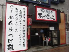 【新店】極肉煮干 あかこっこ-1