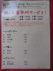 【新店】極肉煮干 あかこっこ-4