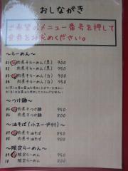 【新店】極肉煮干 あかこっこ-3