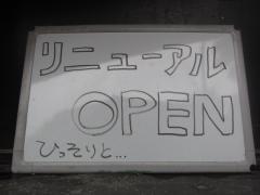 【新店】極肉煮干 あかこっこ-10