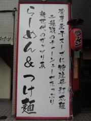 【新店】極肉煮干 あかこっこ-9