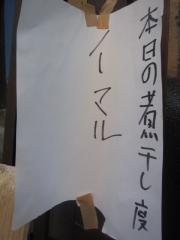 中華ソバ 伊吹【弐】-2