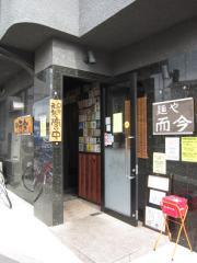 麺や 而今【壱四】 -1