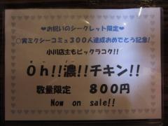 麺や 而今【壱四】 -2