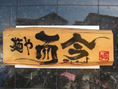 麺や 而今【壱五】 -6