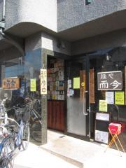 麺や 而今【壱五】 -1