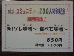 麺や 而今【壱五】 -4