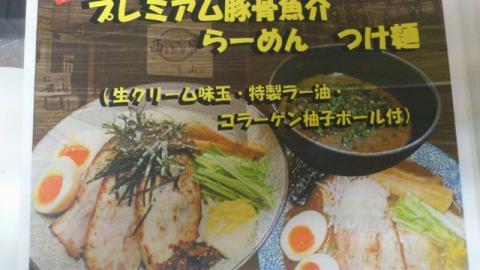 「麺屋 青山」が大阪にやってくる♪-2