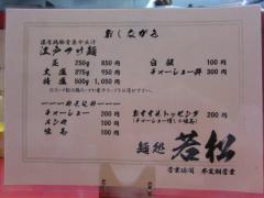 麺処 若松【弐】-2