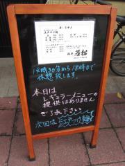 麺処 若松【弐】-7