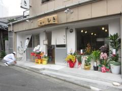 【新店】麺ゃ しき-2
