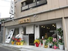 【新店】麺ゃ しき-1