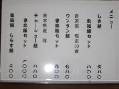 【新店】麺ゃ しき-3