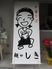 【新店】麺ゃ しき-13