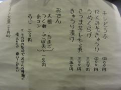 【新店】栗ちゃん-3
