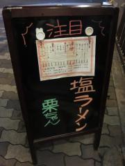 【新店】栗ちゃん-7