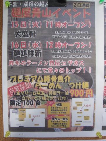 「麺屋 青山」が大阪にやってくる♪-1