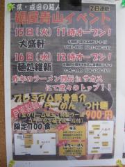 「麺屋 青山」大阪イベント♪-2