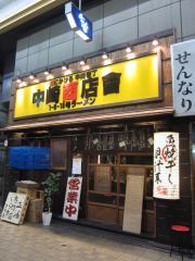 麬にかけろ 中崎壱丁 中崎商店會 1-6-18号ラーメン 【壱拾】-1