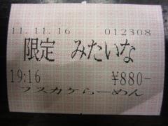 麬にかけろ 中崎壱丁 中崎商店會 1-6-18号ラーメン 【壱拾】-2