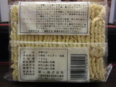 麬にかけろ 中崎壱丁 中崎商店會 1-6-18号ラーメン 【壱拾】-4