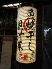 麬にかけろ 中崎壱丁 中崎商店會 1-6-18号ラーメン 【壱拾】-13