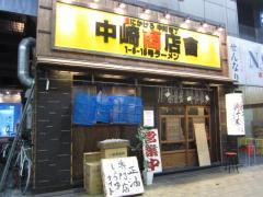 麬にかけろ 中崎壱丁 中崎商店會 1-6-18号ラーメン 【壱壱】-1