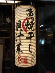 麬にかけろ 中崎壱丁 中崎商店會 1-6-18号ラーメン 【壱壱】-11