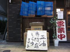 麬にかけろ 中崎壱丁 中崎商店會 1-6-18号ラーメン 【壱壱】-12