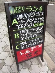 らー麺 はな-4