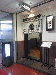 【新店】中華麺食堂 亀吉-1