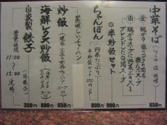 【新店】中華麺食堂 亀吉-2