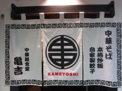 【新店】中華麺食堂 亀吉-7