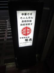 【新店】中華麺食堂 亀吉-8