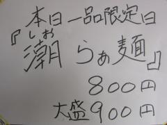 麺道 GENTEN【壱六】-2