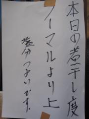 中華ソバ 伊吹【参】-2