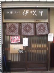 中華ソバ 伊吹【参】-1