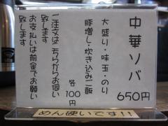 中華ソバ 伊吹【参】-3