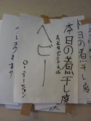 中華ソバ 伊吹【参】-6