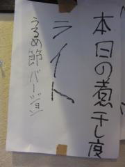 中華ソバ 伊吹【参】-7