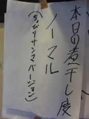 中華ソバ 伊吹【参】-8
