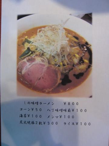 「麺処 しの助」11月23日オープン♪ ~「麺処 ほん田」セカンドブランド味噌ラーメン専門店~-3