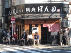 麺処 ほん田【八】-1