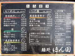 麺処 ほん田【八】-3