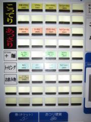 麺心 國とも-2